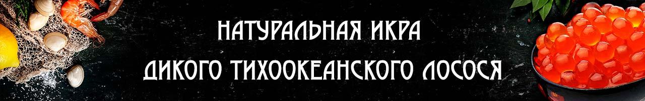 Купить икру в Домодедово
